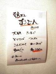麺道はなもこし (16)