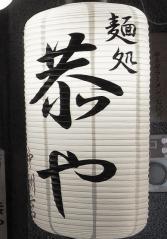 麺処 恭や (21)
