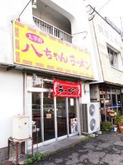 八ちゃんラーメン (11)