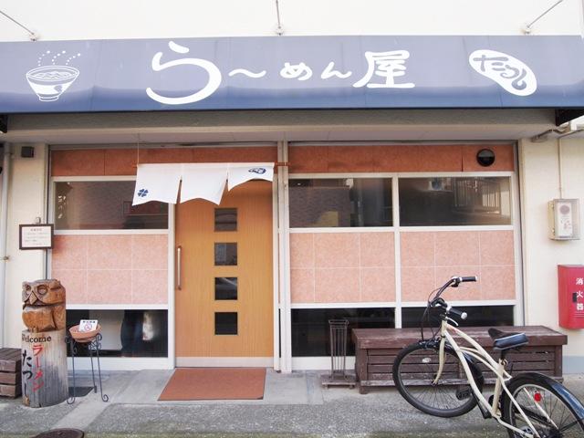 ら~めん屋たつし (12)