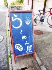 ら~めん屋たつし (11)