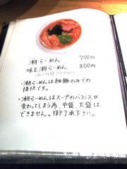 うしおととり (14)