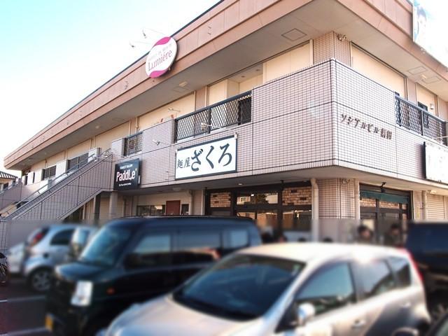 麺屋ざくろ (1)