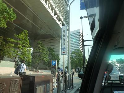 大阪国際会議所