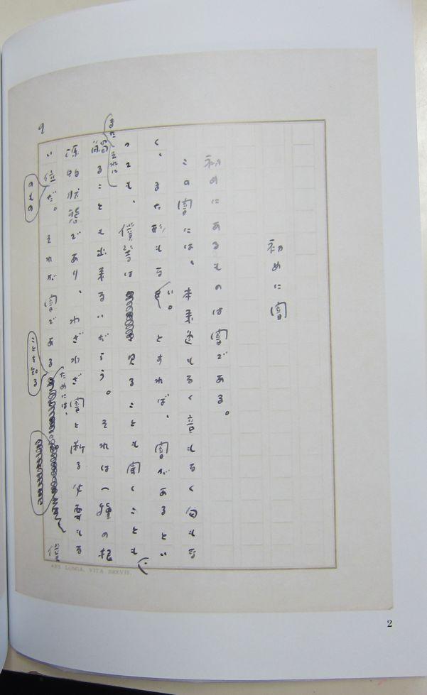 福永武彦研究第10号 幼年別稿