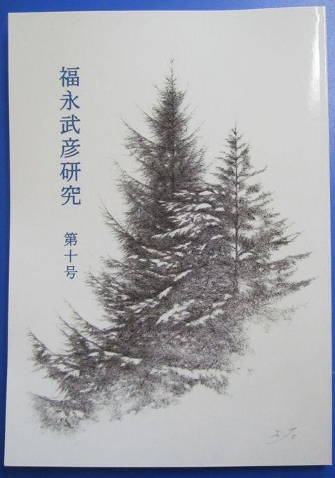 福永武彦研究第10号表紙