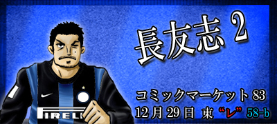 nagatomo_shi2-banner06.jpg