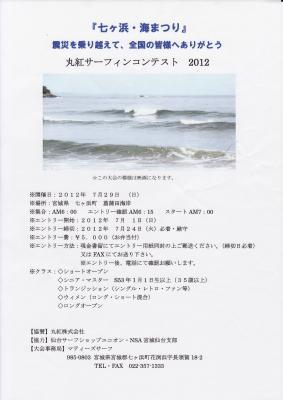 七ヶ浜・海祭り