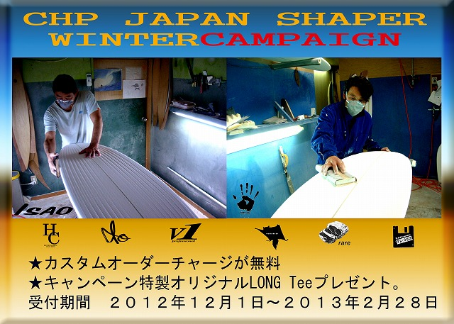 CHP JAPANカスタムキャンペーン
