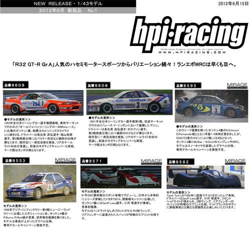 6月新製品-注文書(hpi)120615-1