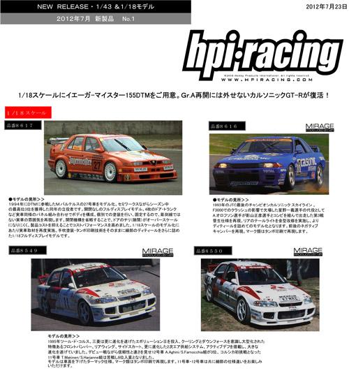 7月新製品-注文書(hpi)120723_001