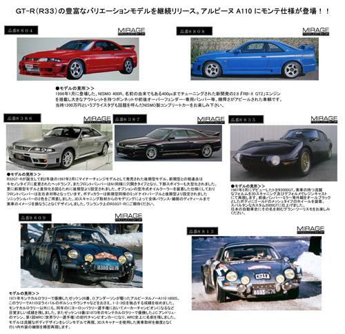 7月新製品-注文書(hpi)120723_002