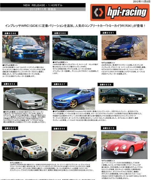 11月新製品-注文書(hpi)121108