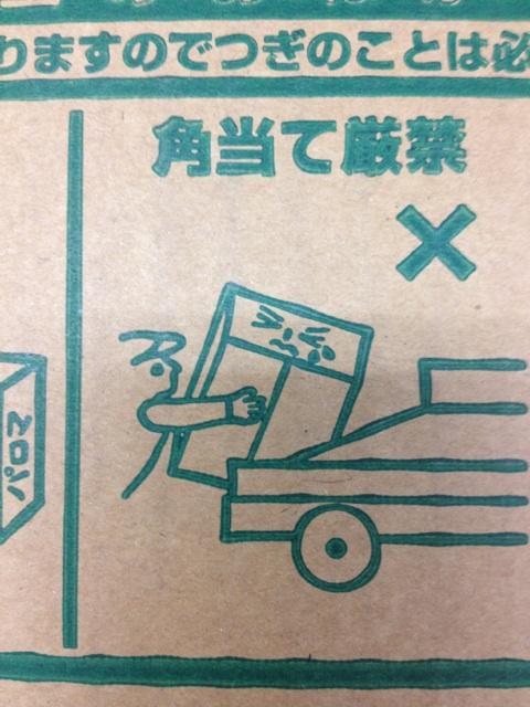 paromaガス器具の外箱の注書きイラスト