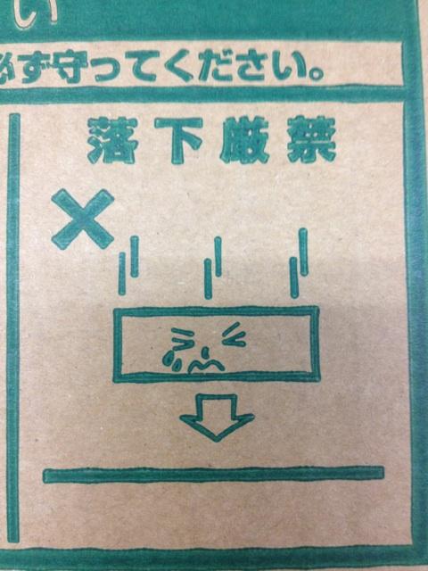 業務用ガス炊飯器のダンボール箱のイラストが可愛い
