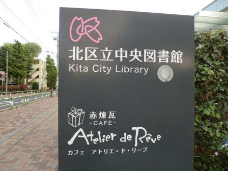 煉瓦図書館3