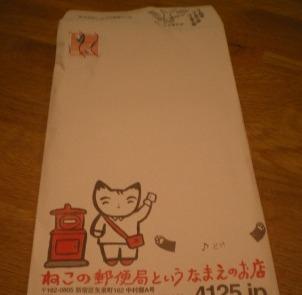 猫の郵便局3