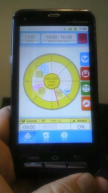 たけしの家庭の医学 アプリ