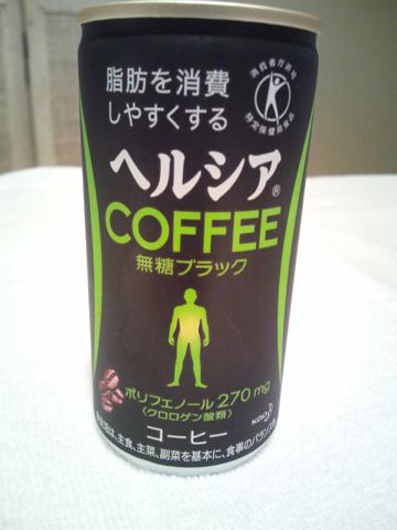 ヘルシアコーヒー3