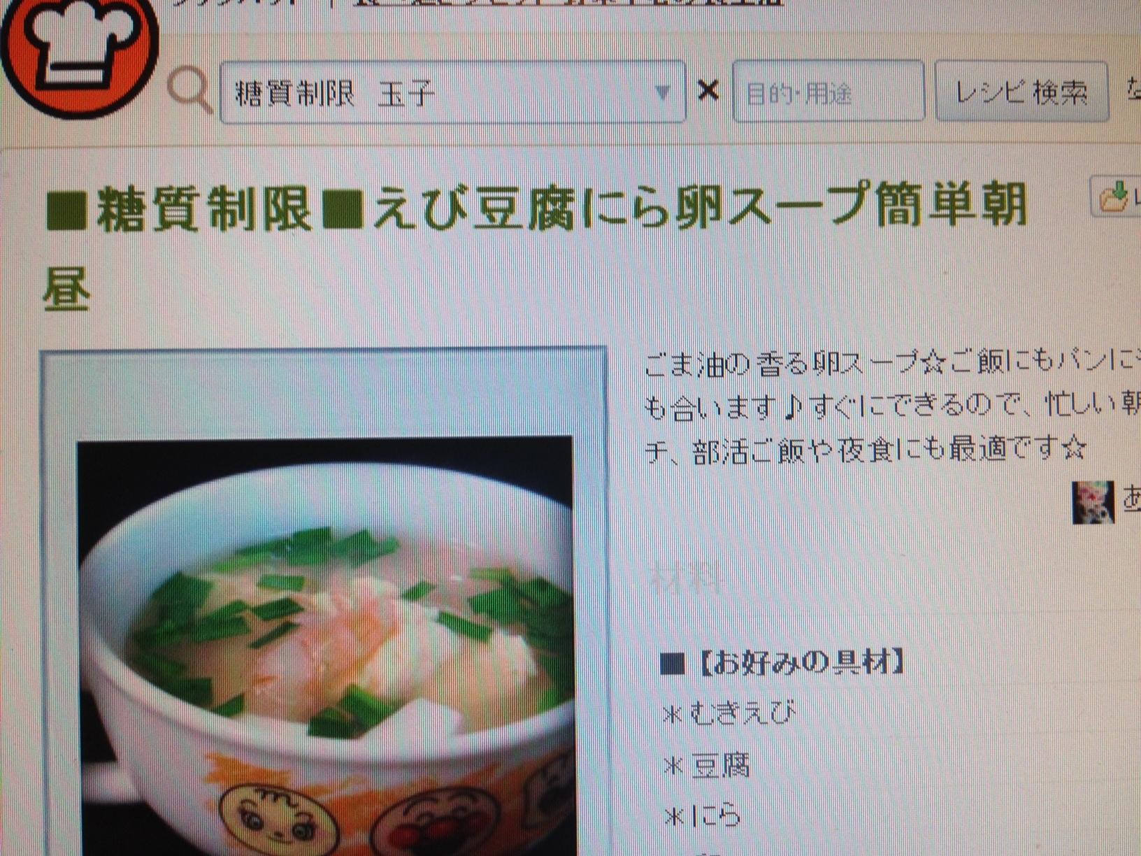 クックパッドえび豆腐