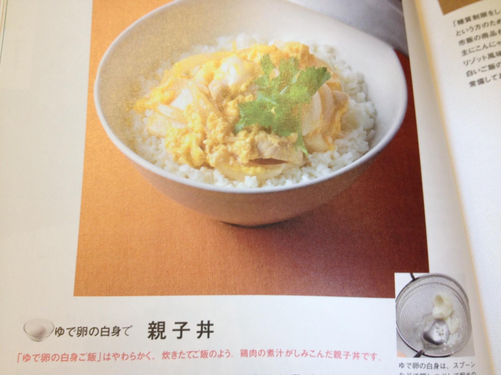 ゆで卵の白身で親子丼