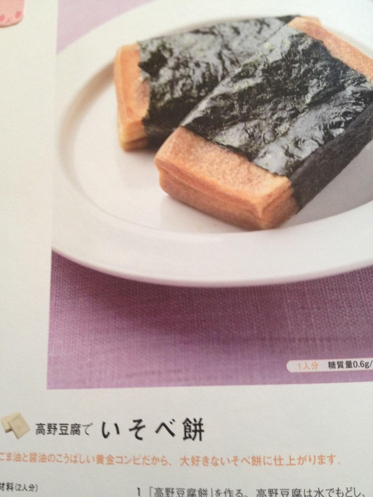 高野豆腐でいそべ餅