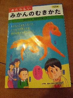 mikannomukikata.png