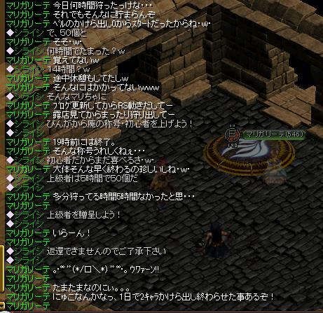遺跡後の会話3