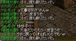 アピールゆゆ子