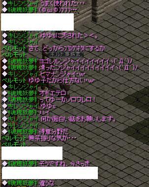 モリ6にゆゆ子がきたぁ!5