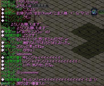 モリ6にゆゆ子がきたぁ!4