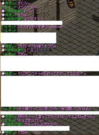 モリ6にゆゆ子がきたぁ!