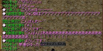 モリ6でゆゆ子が・・・w