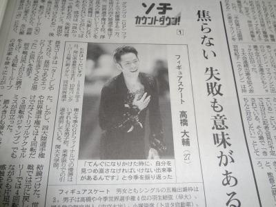 今朝の新聞の大ちゃん(縮小)