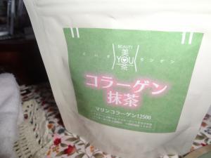 コラーゲン抹茶3(縮小)