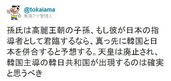 tokaiama.jpg