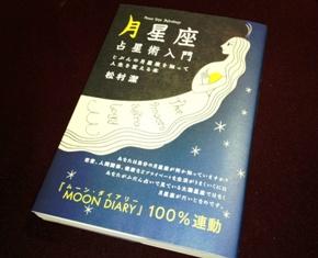 月星座占星術入門