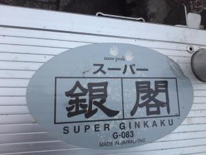 スーパー銀閣