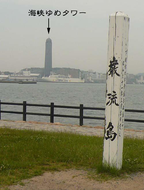巌流島&タワー