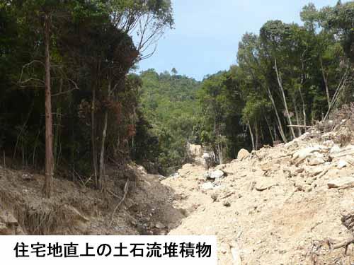 土石流の谷