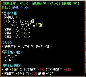 RedStone 12.04.29[01]
