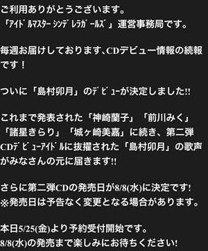 CDはし、島村さん!