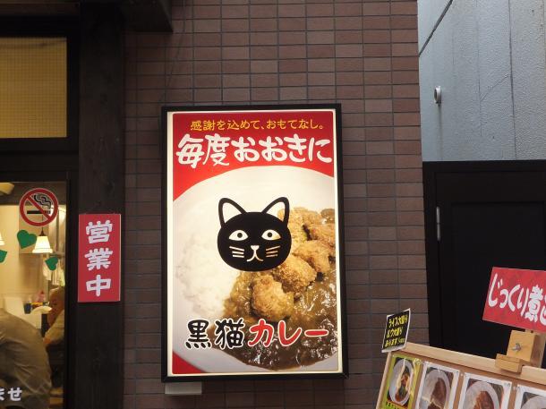 黒猫カレー