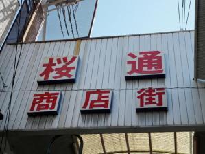 桜通商店街