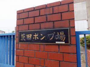 茨田ポンプ場