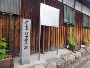 新喜多新田会所跡