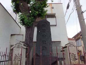 稲荷神社跡