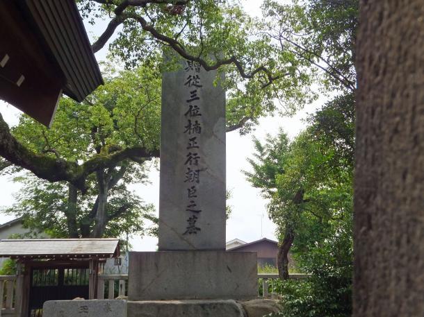 小楠公墓碑