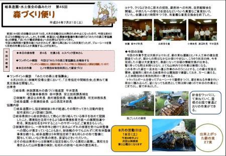 moritayori45_450.jpg