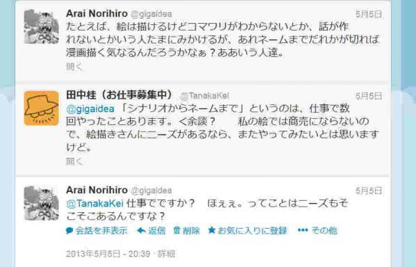 田中さんの反響1